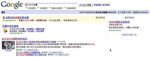 Google ditu wencuang.jpg