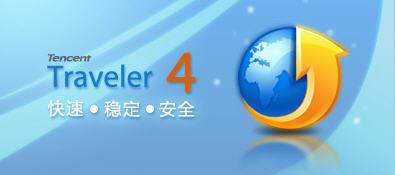 TT 浏览器4.1简体中文正式版