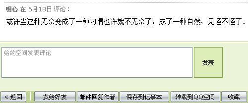 QQ邮箱的阅读空间方便评论QQ空间