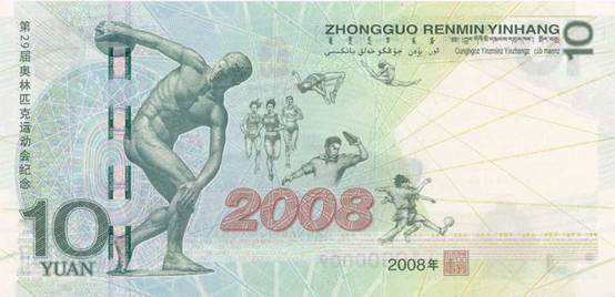 第29届奥林匹克运动会纪念钞-背面