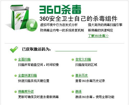 360安全卫士的新功能-360杀毒