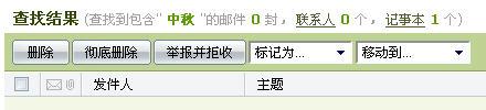 "QQ邮箱""邮件全文搜索""功能"
