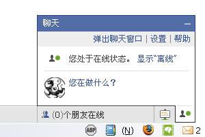 Facebook 推出在线聊天功能
