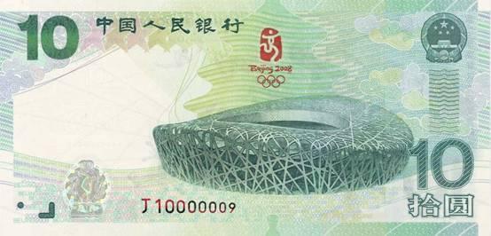 第29届奥林匹克运动会纪念钞-正面