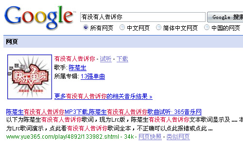Google cn Music Web.jpg
