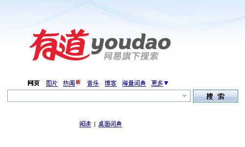 youdao homepage 080917.jpg