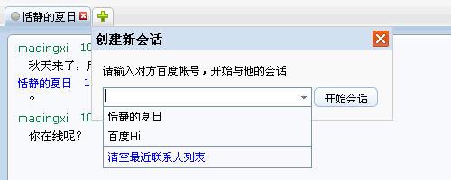Baidu IM Web