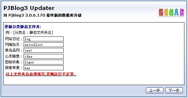 PJBlog 3 install.jpg