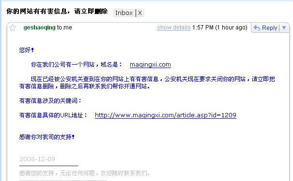 maqingxi.com err info.jpg