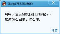 QQ Pop-up message box 02.jpg