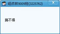 QQ Pop-up message box.jpg