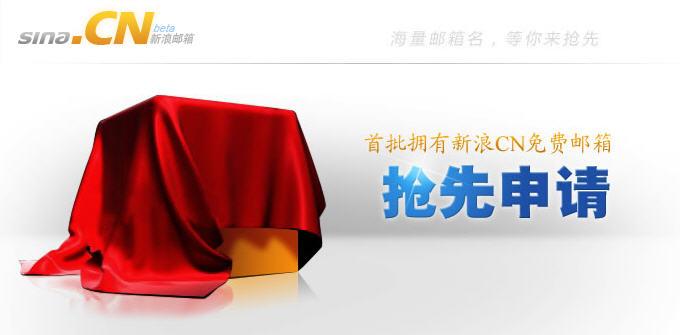 @Sina.cn mail.jpg