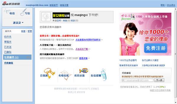 Sina.com Mail.jpg