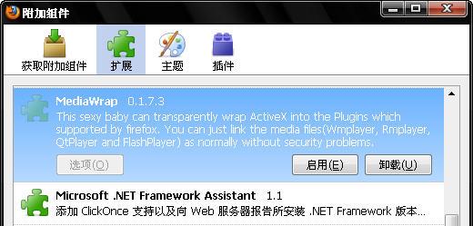 Firefox QQ plus mediawrap.jpg