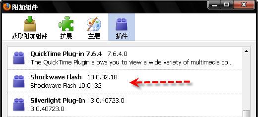 Firefox QQ plus swf.jpg