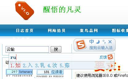 Sogou cloud pinyin.jpg