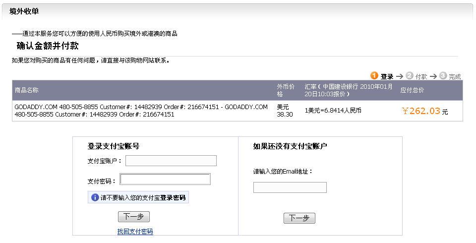 GoDaddy Alipay 02.jpg