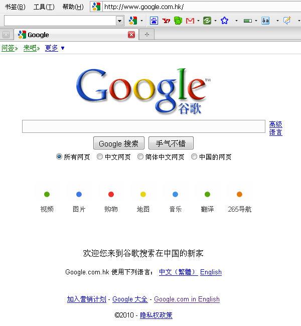 Google CN close 100323.jpg