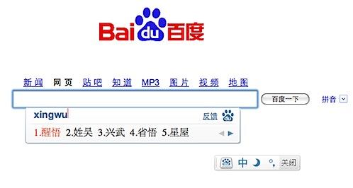 Baidu write online 01.png