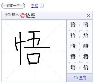 Baidu write online 02.png