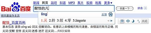 Baidu write online 03.png