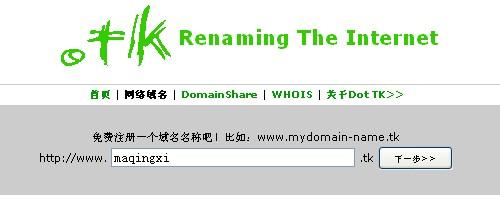 Reg TK Domain.jpg