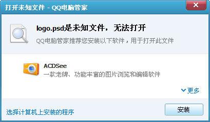 QQPCMgr 01.jpg
