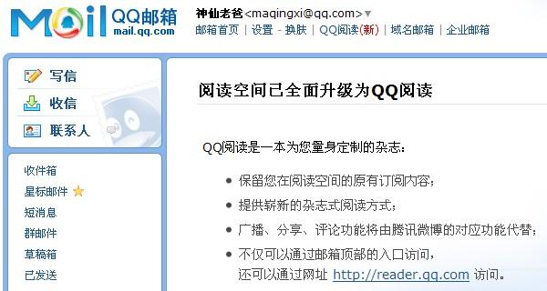 QQMail Reader.jpg