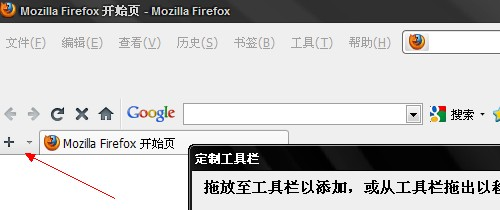 Firefox new Tag.jpg