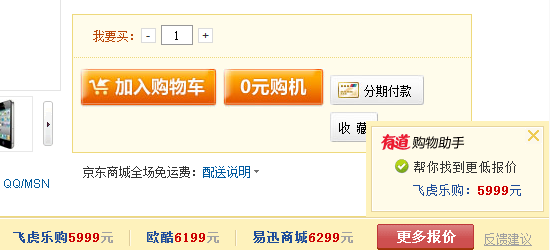 Youdao Buy.png