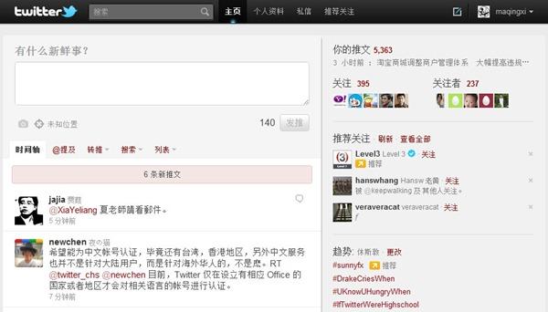 Twitter CN