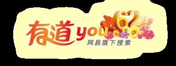 youdao nationalDay 2011