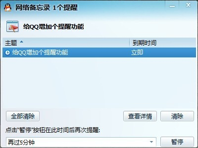 QQ tx beiwang 02