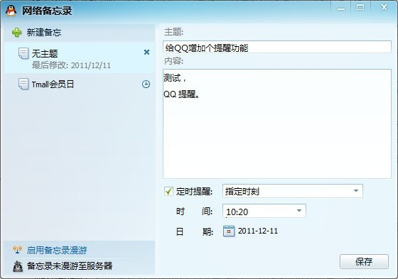 QQ tx beiwang