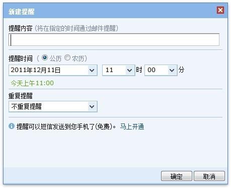 QQ tx mail 02