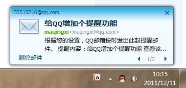 QQ tx mail