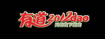 logo-newyear2012