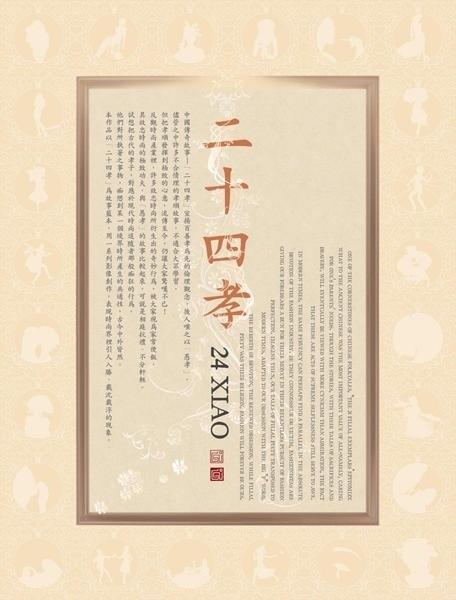 24xiao