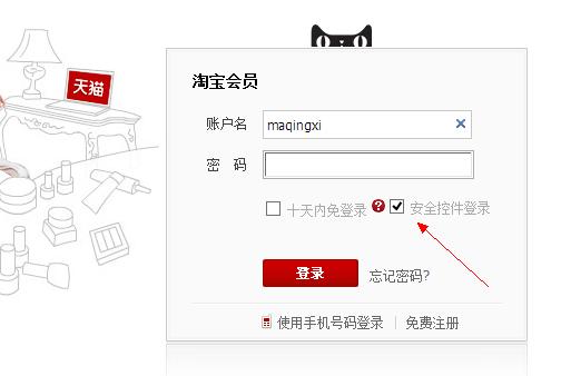 Taobao login error for Chrome in Windows 8