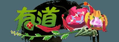 duanwu2013_logo