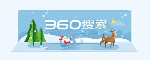 360 Christmas Day 2013