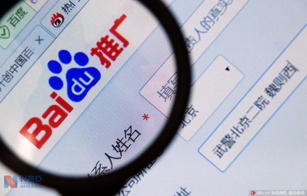 国家出台《互联网信息搜索服务管理规定》规范竞价排名