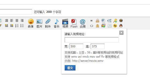 Discuz! 建站技巧(3):如何在帖子里添加视频或Flash,如腾讯视频