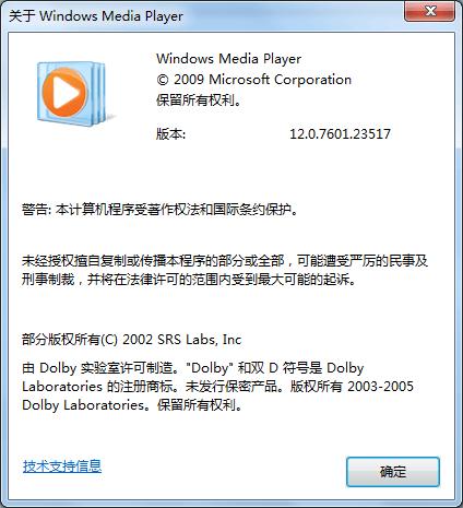 微软已经放弃自家媒体播放器 Windows Media Player