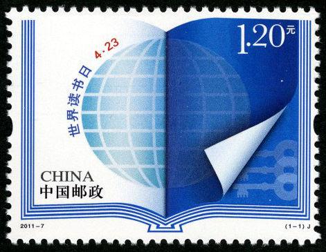 《世界读书日》纪念邮票