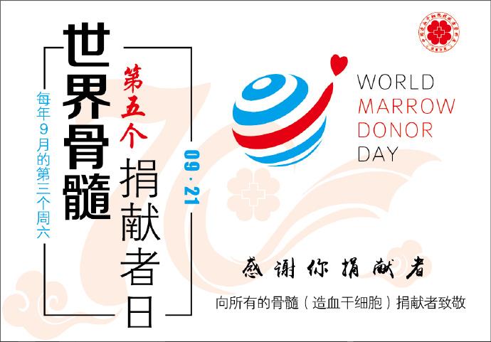 第五个世界骨髓捐献者日
